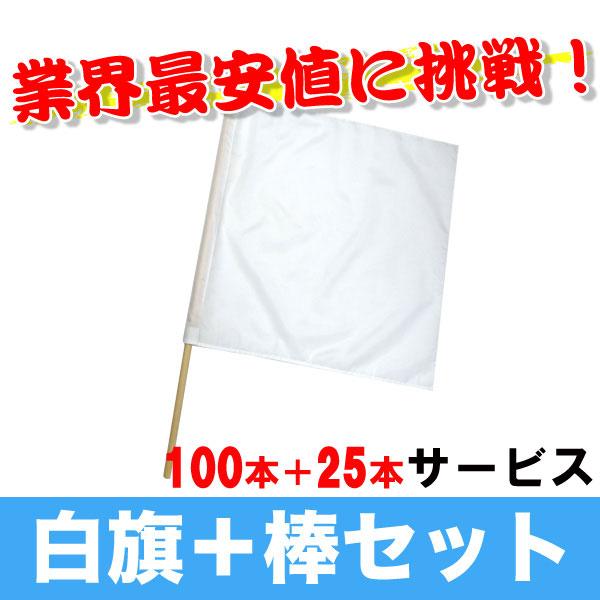 【送料無料】白旗+棒セット 100本セット+25本サービス