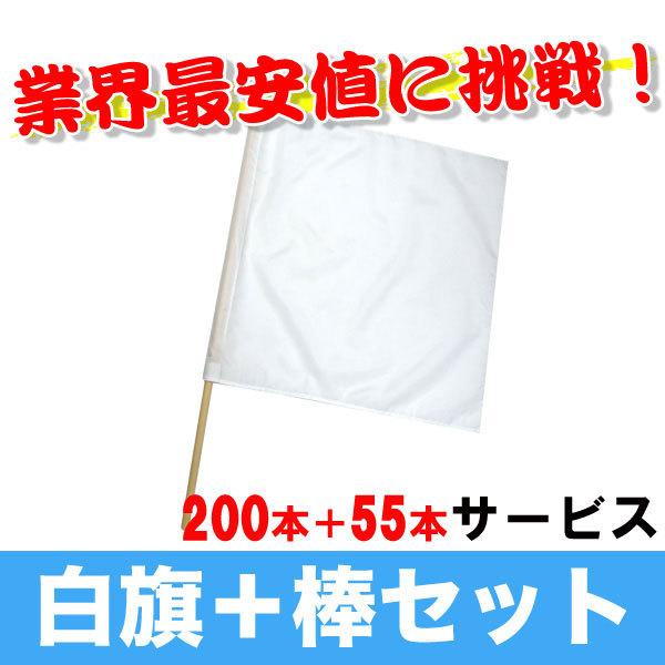 【送料無料】 白旗+棒セット  200本セット+55本サービス