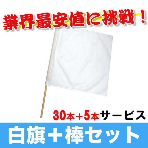 【送料無料】 白旗+棒セット 30本セット+5本サービス