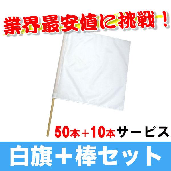 【送料無料】白旗+棒セット 50本セット+10本サービス