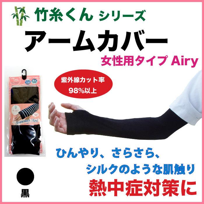 竹糸くん 女性用アームカバー Airy(エアリー)ブラック【メール便OK】