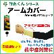 竹糸くん超パワフルアームカバー ブラックアラミド繊維補強付き!5枚組セット