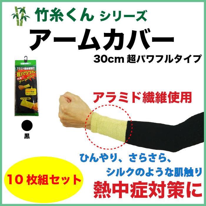 竹糸くん超パワフルアームカバー ブラックアラミド繊維補強付き! 10枚組セット