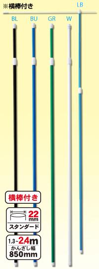 【送料無料】2m40cmスタンダードポール