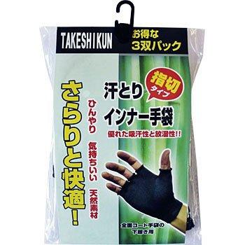 竹糸くん汗取りインナー手袋指切タイプ <ブラック>お得な3双組×5組セット
