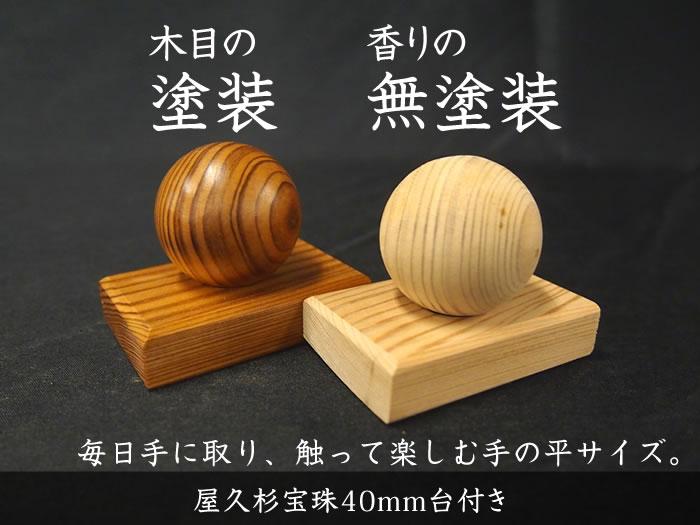 屋久杉宝珠40mm(台付き)026