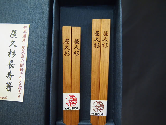 屋久杉長寿箸(夫婦箸)2本セット