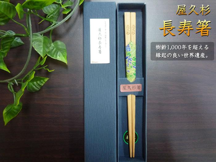 屋久杉長寿箸
