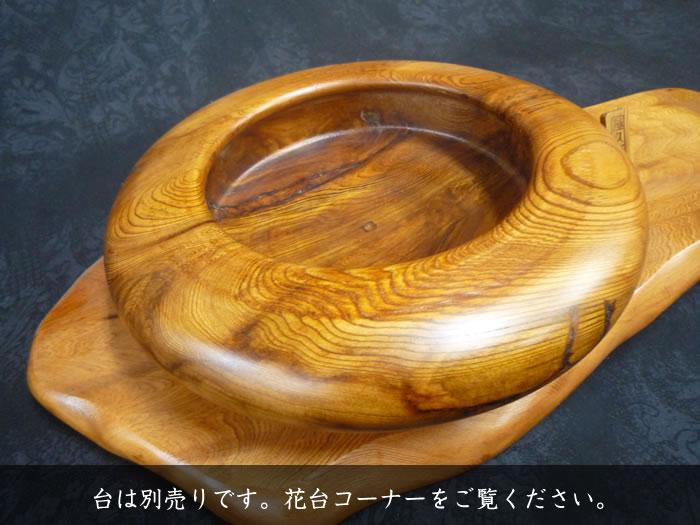 屋久杉水盤・花器【和作】033
