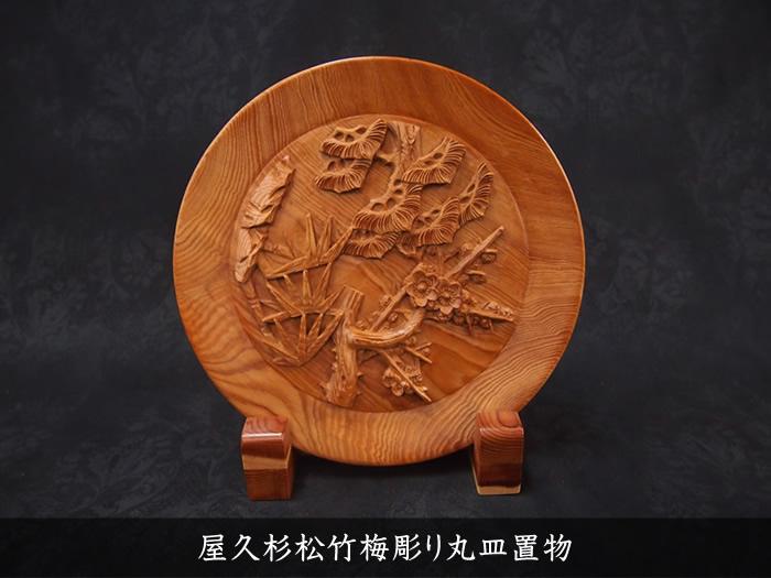 屋久杉松竹梅彫り丸皿置物094