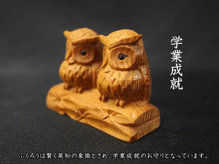 屋久杉夫婦ふくろう彫り物・置物(小)115