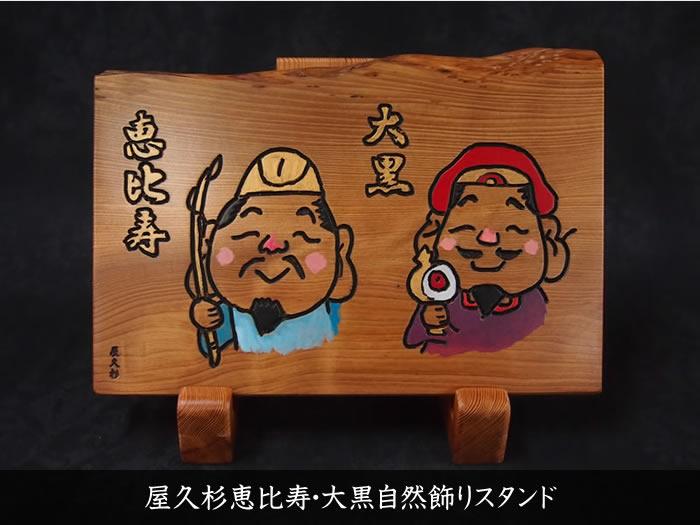 屋久杉恵比寿・大黒自然飾りスタンド050