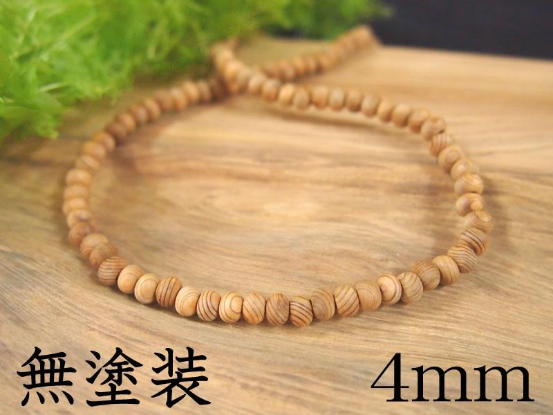 【無塗装】高級屋久杉ビーズ4mm珠
