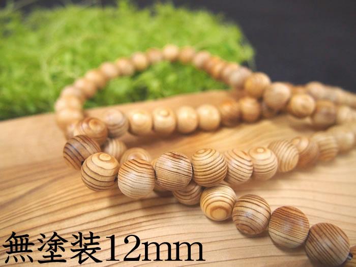 【無塗装】高級屋久杉ビーズ12mm珠