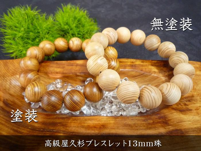 高級屋久杉ブレスレット13mm珠