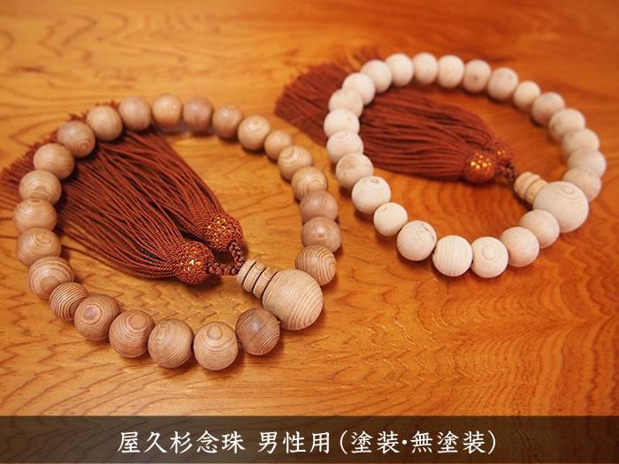 屋久杉高級念珠(数珠)男性用(塗装・無塗装)