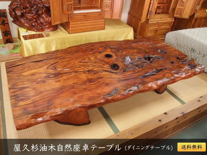 屋久杉油木自然座卓テーブル(ダイニングテーブル)090