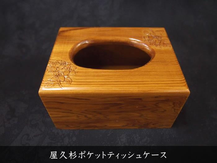 屋久杉ポケットティッシュケース420