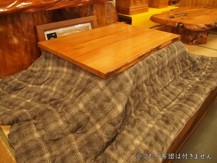 屋久杉こたつテーブル147