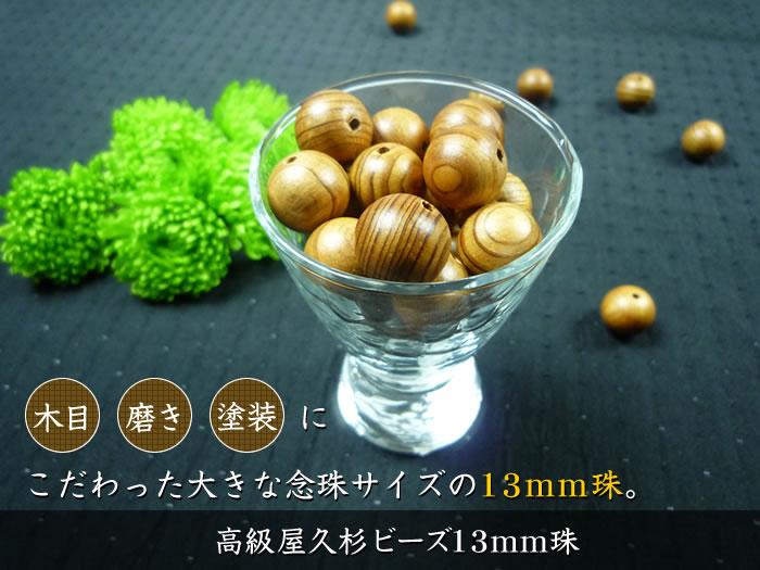 【塗装】高級屋久杉ビーズ13mm珠