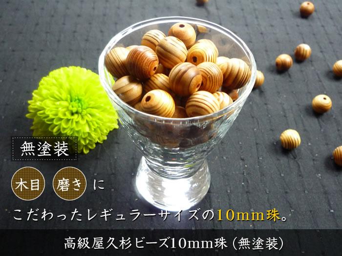 【無塗装】高級屋久杉ビーズ10mm珠