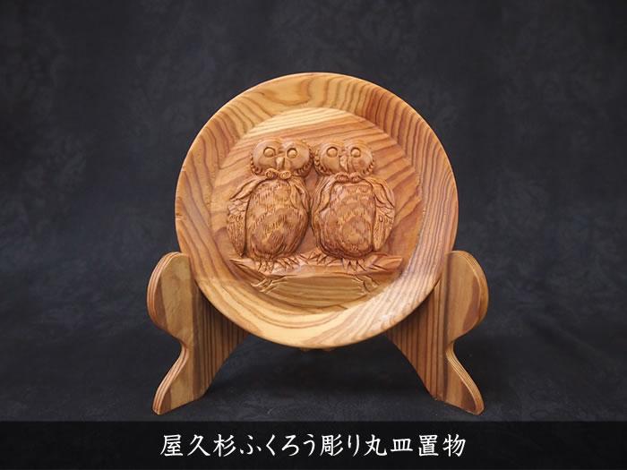 屋久杉ふくろう彫り丸皿置物080