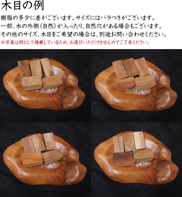 屋久杉油木原木端材(木目おまかせ5個セット)181