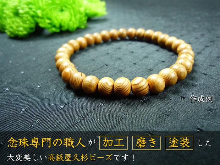 【塗装】高級屋久杉ビーズ6mm珠