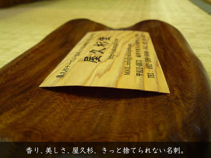 【2月中旬発送予定】屋久杉名刺