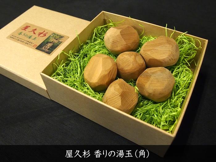 屋久杉香りの湯玉(角)506
