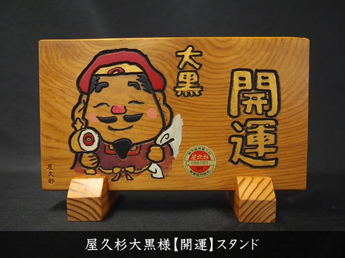 屋久杉大黒様【開運】スタンド058