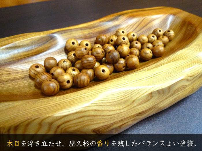 【塗装】高級屋久杉ビーズ8mm珠