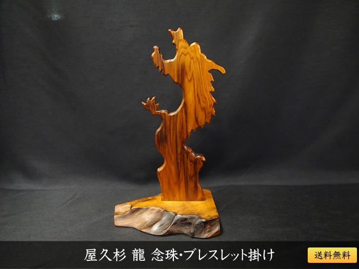 【受注生産】屋久杉龍 念珠・ブレスレット掛け452