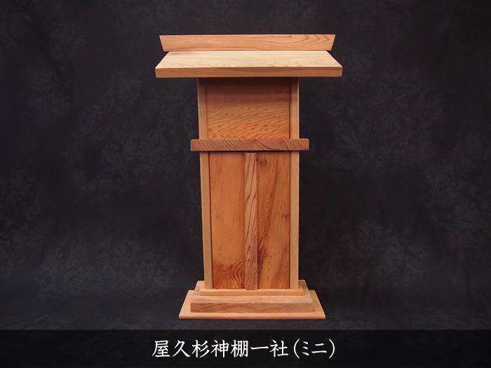 屋久杉神棚一社(ミニ)014