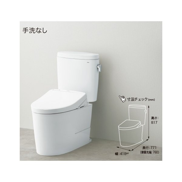 TOTO ピュアレストEX 組み合わせ便器 手洗なし CS400B_SH400BA_TCF6552AK