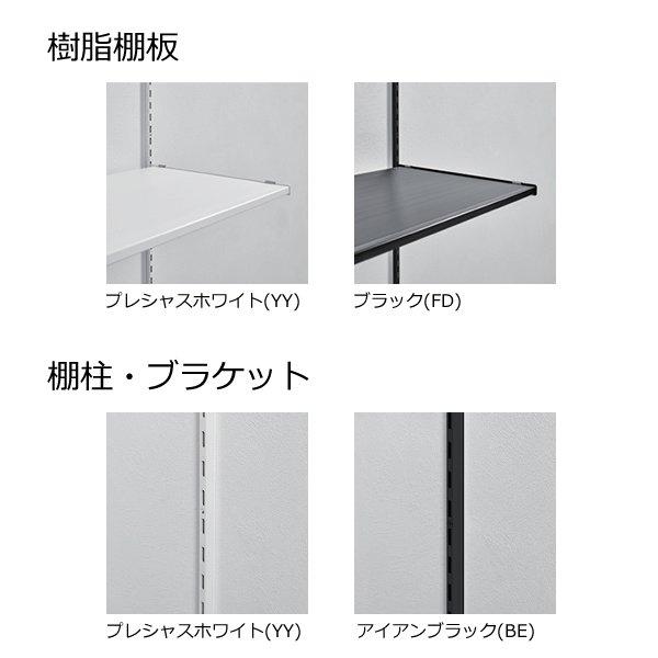 LIXIL すっきり棚 シューズクロークプラン 樹脂棚板+木製棚板  【要在庫確認品】 sukkiridana_plan4