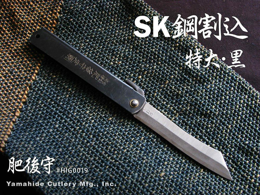 永尾かね駒製作所 肥後守 SK鋼割込 黒/特大(120mm)