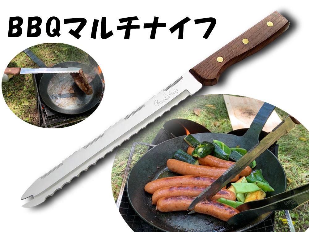 .訳有】 .ラムコ BBQマルチナイフ