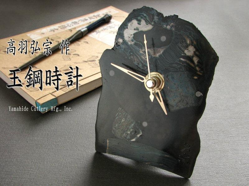 刀匠 高羽 弘宗 作  玉鋼時計  Hiromune Takaba, Tosho / Tamahagane Clock