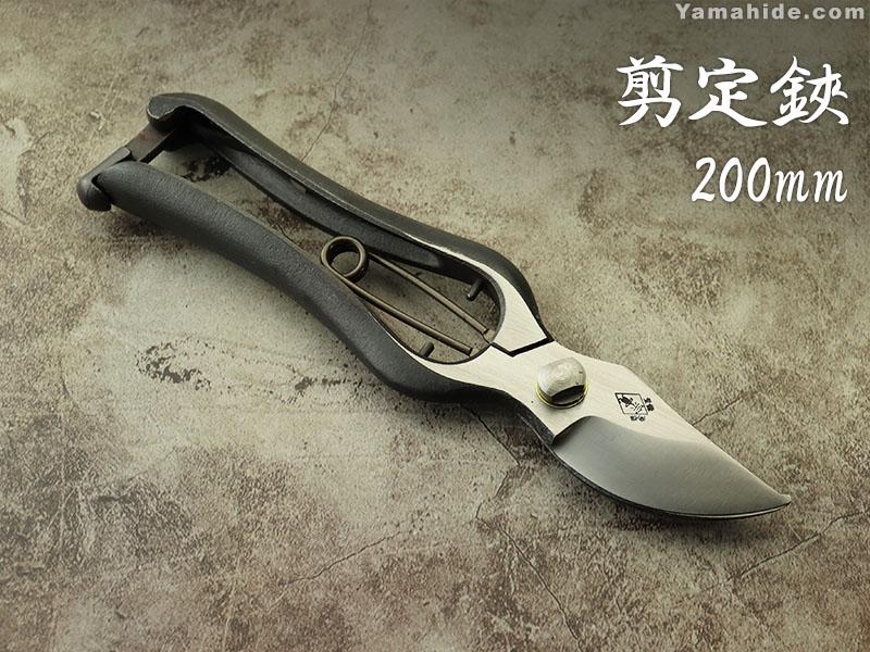 阿武隈川宗寛 剪定鋏 B型金止 200mm