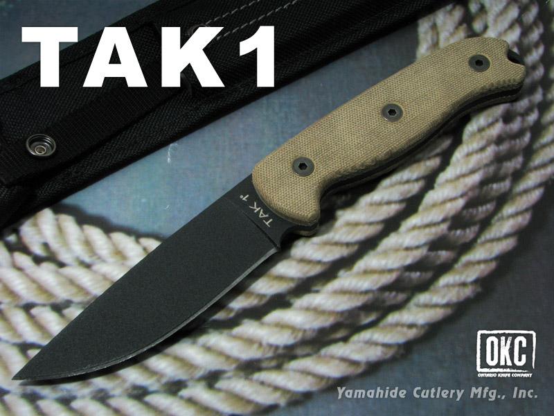 オンタリオ 8671 TAK1  1095カーボンスチール シースナイフ