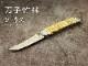 原 幸治 作 刀子 竹林 ダマスカス 黄蝶貝 折り畳みナイフ,Koji Hara  Custom Knife