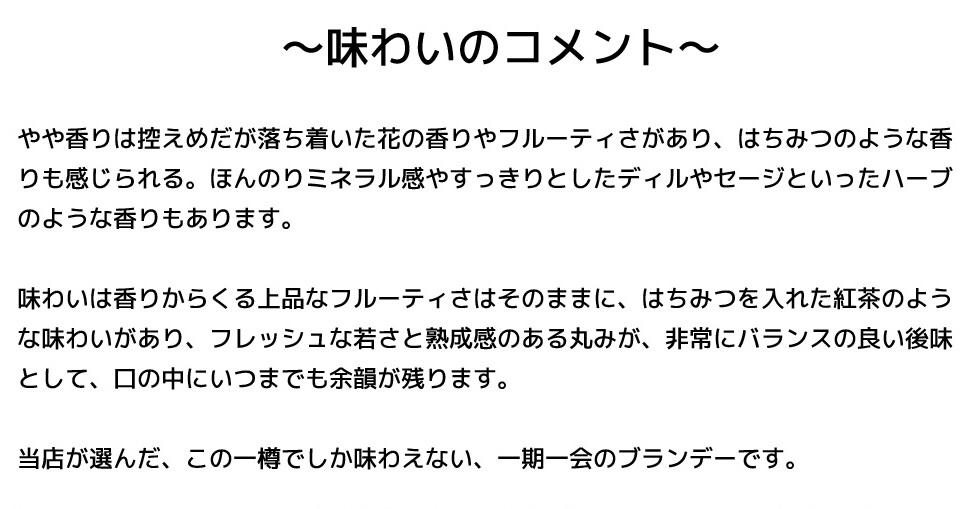 <新発売記念特価!> ポールジロー シングルカスク トラディション 「正統」 43.3% 700ml グランドシャンパーニュ コニャック ブランデー