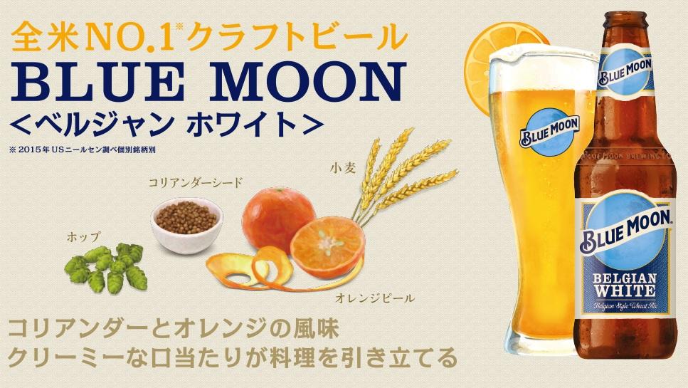 【全米ナンバーワン・クラフトビールにも輝いたビール!】 ブルームーン ベルジャン ホワイトエール 5.5% 330ml