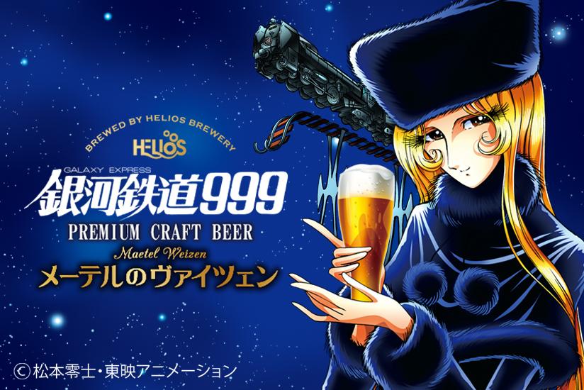 【ケース販売】 【送料無料】 銀河鉄道999 メーテルのヴァイツェン (瓶) 5.0% (300ml×20本)