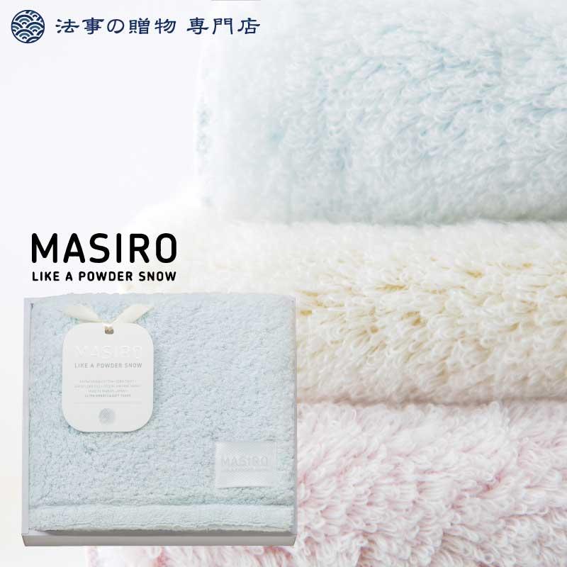MASIRO Palette フェイスタオル