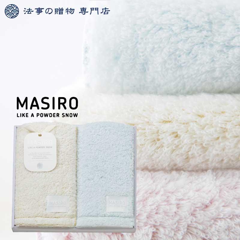 MASIRO Palette フェイスタオル2P