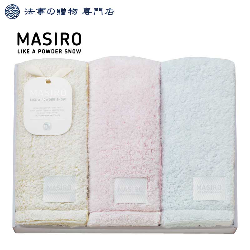 MASIRO Palette フェイスタオル3P