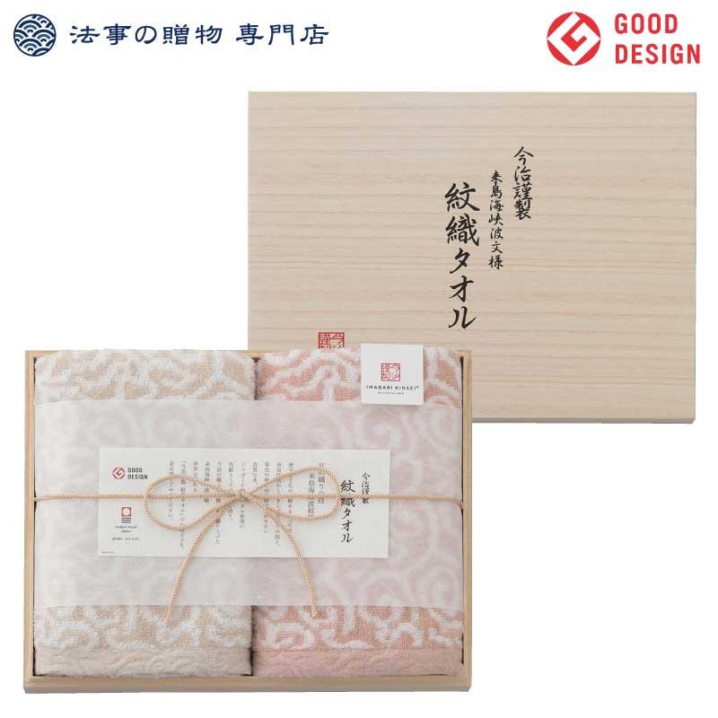 今治謹製 紋織 木箱入りタオルセット