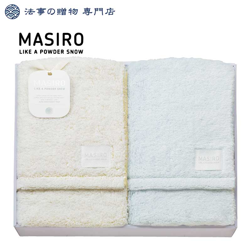MASIRO Palette 大判バスタオル2P